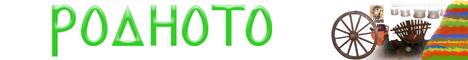 Rodnoto.com - Портал за популяризиране на всичко българско